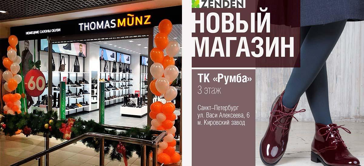Томас Мюнц Обувь Спб Каталог Магазин